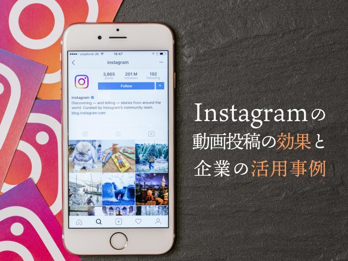 「Instagram(インスタグラム)の動画投稿の効果と企業の活用事例 」の見出し画像