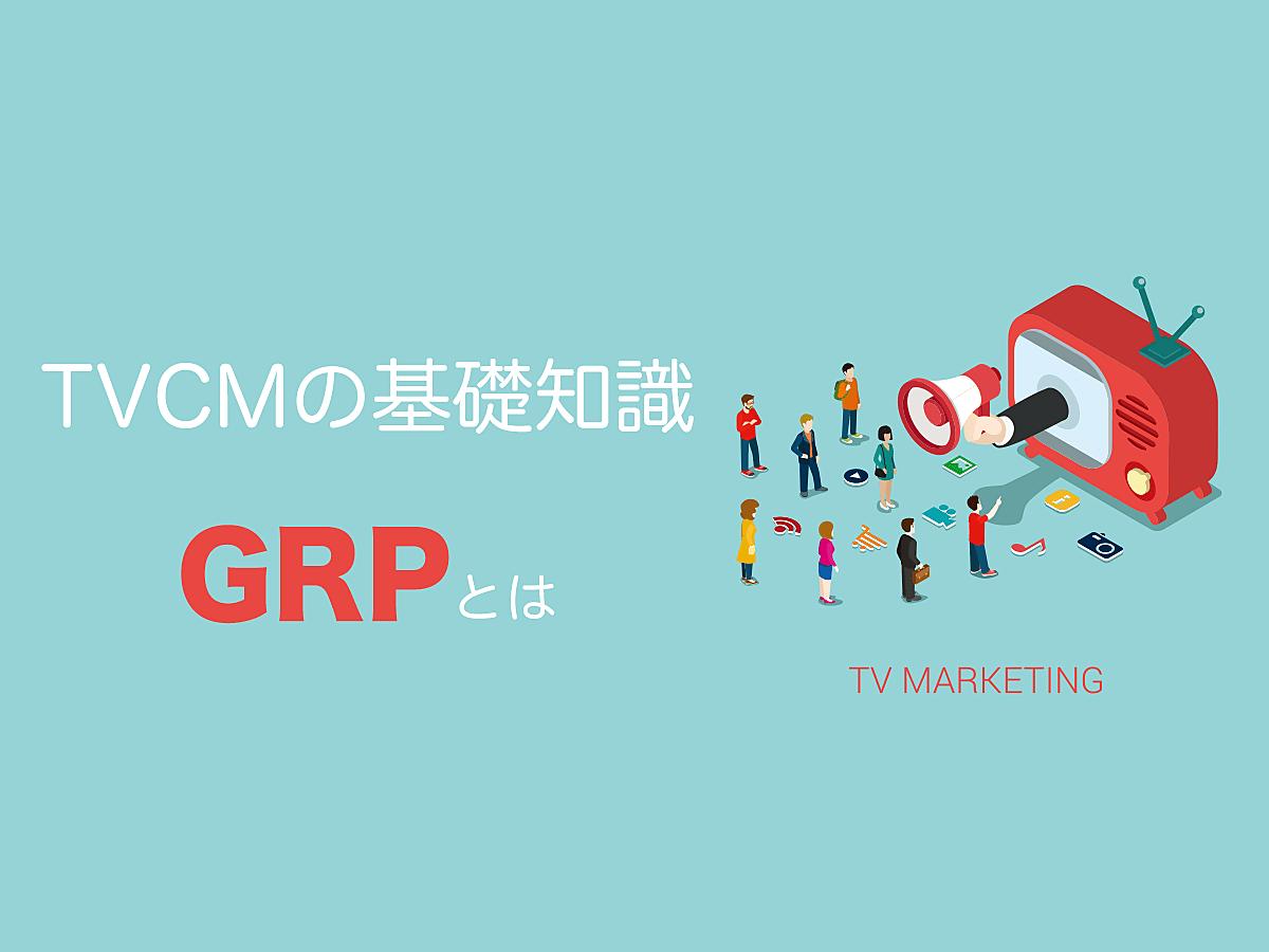 「TVCMの出稿を考えるなら必ず知っておきたい「GRP」の基礎知識  」の見出し画像