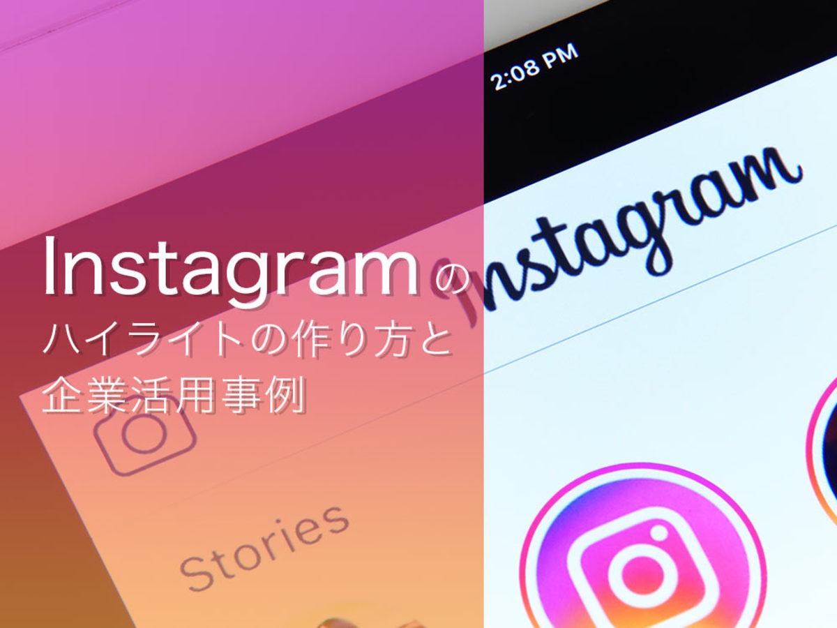 「Instagram(インスタグラム)のハイライトの作り方と企業活用事例」の見出し画像