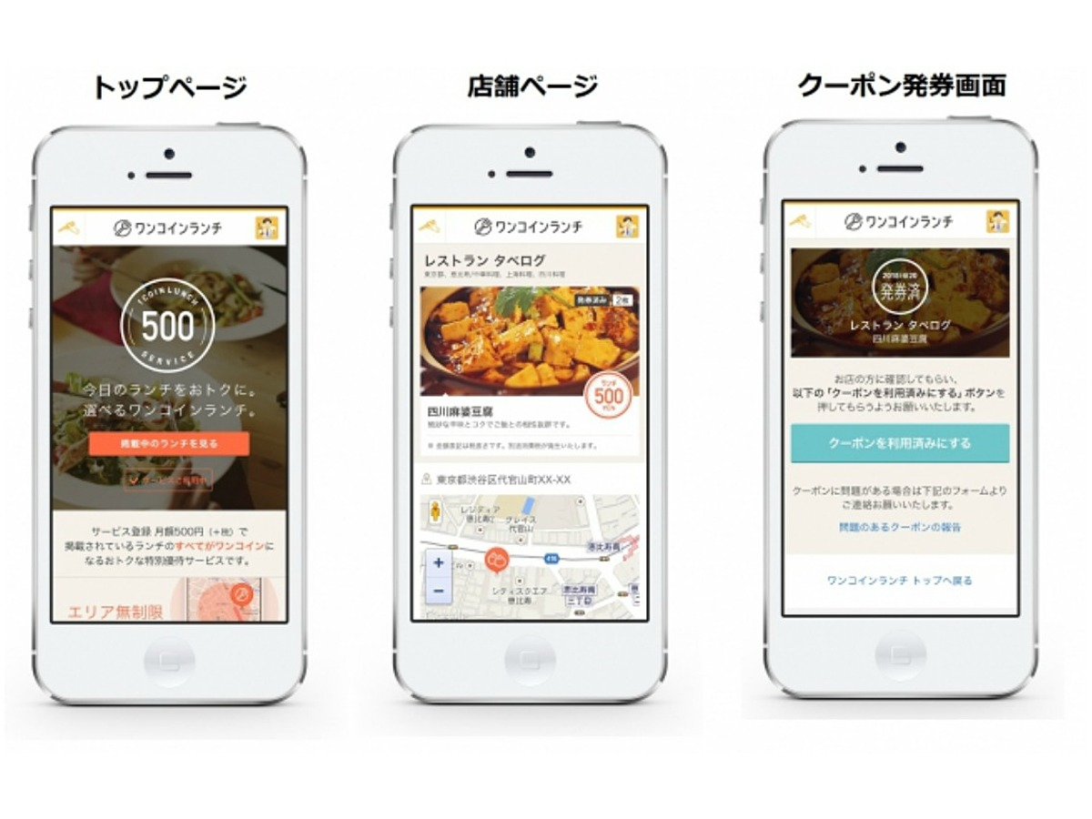 「「食べログ ワンコインランチ」全国エリア拡大!1,000店超の店舗で利用が可能に」の見出し画像