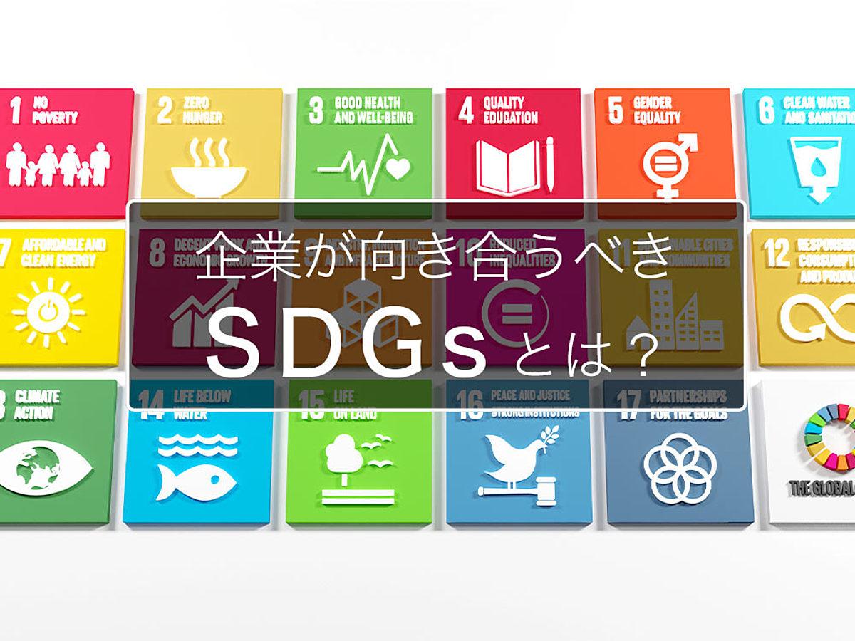 「これからマーケターはSDGsを意識するべき?企業が向き合い始めたSDGsとは? 」の見出し画像