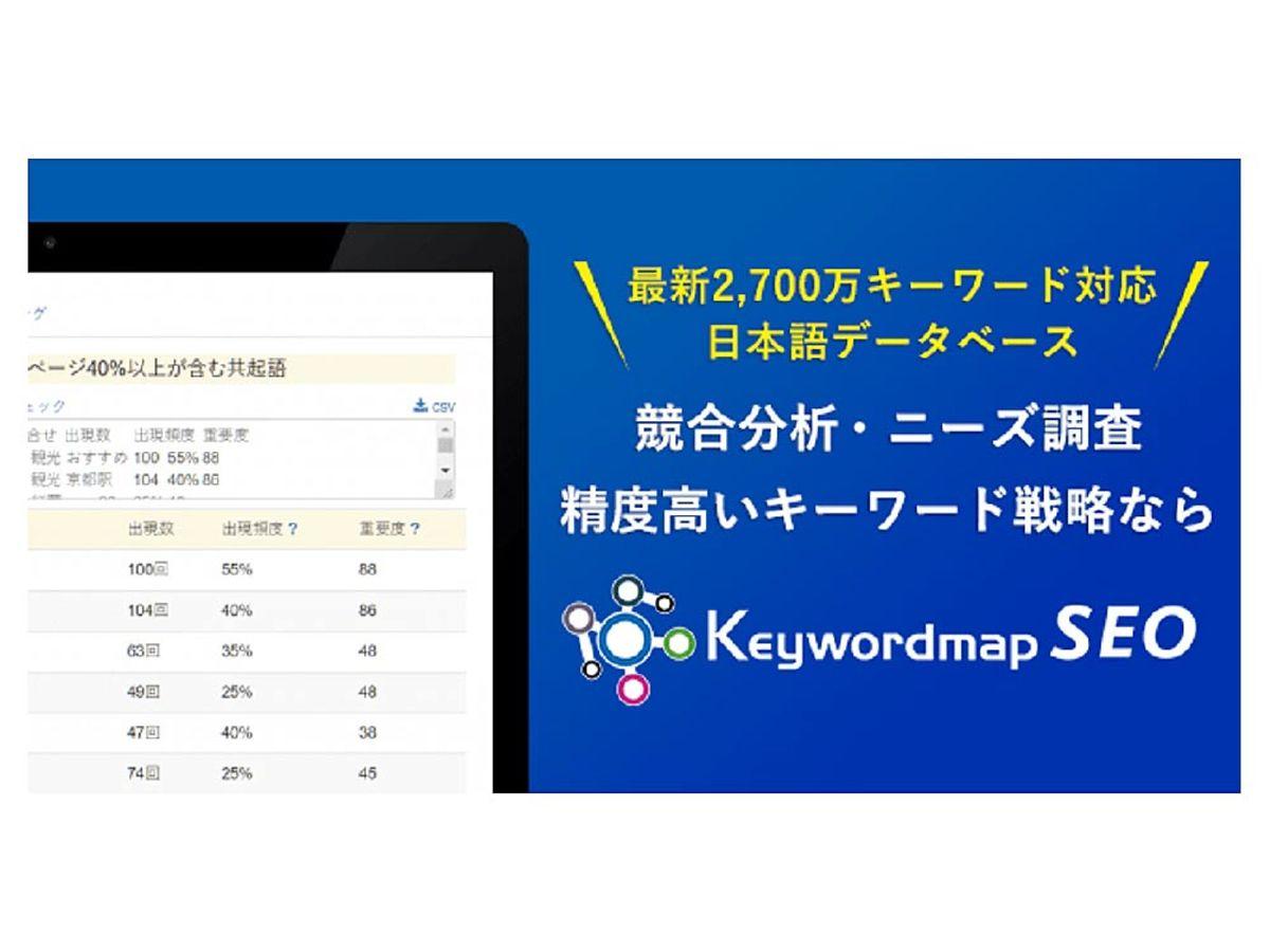 「Keywordmap、2,700万の検索キーワード調査に対応拡張」の見出し画像
