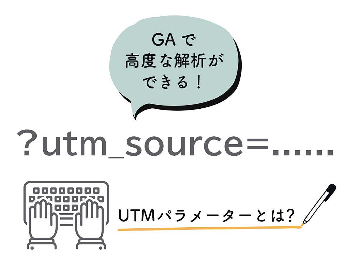 「GoogleアナリティクスのUTMパラメーターを活用して、さらに細かな流入数を把握する方法」の見出し画像