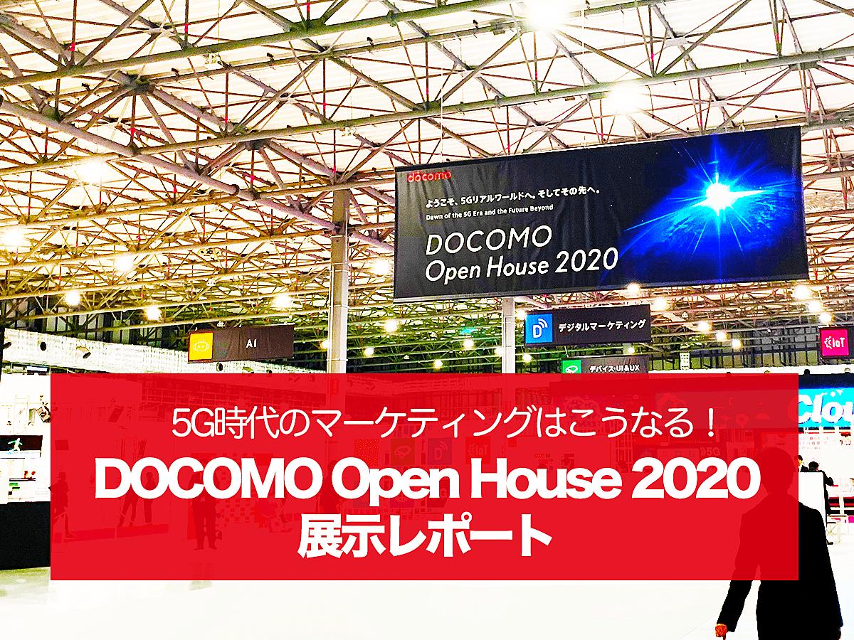 「5Gの商用サービスを一足先にお披露目!DOCOMO Open House 2020レポート」の見出し画像