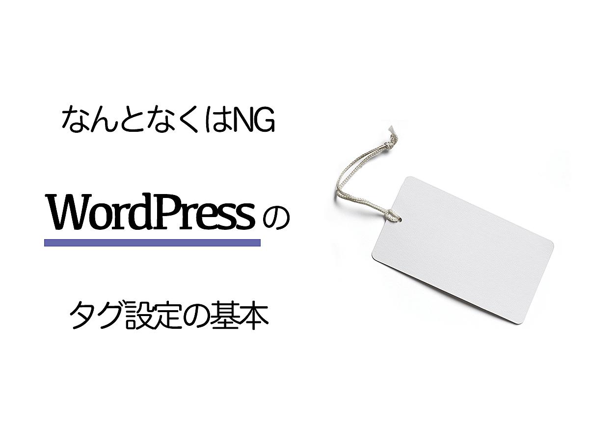 「知っておきたいWordPressのタグの基本と付け方 」の見出し画像