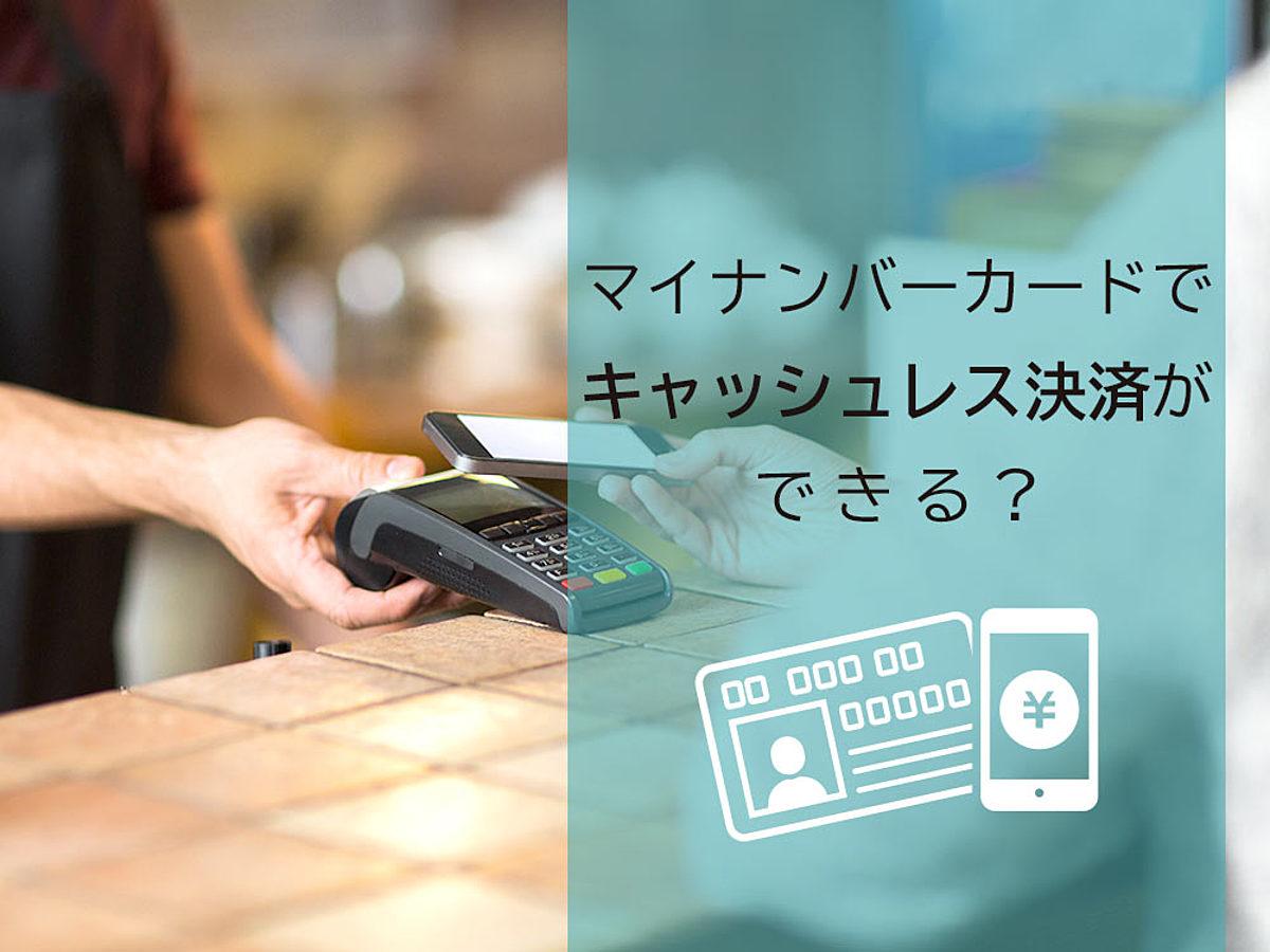 「マイナンバーカードでキャッシュレス決済ができるように!マイナンバーカードの普及の一助となるか?」の見出し画像