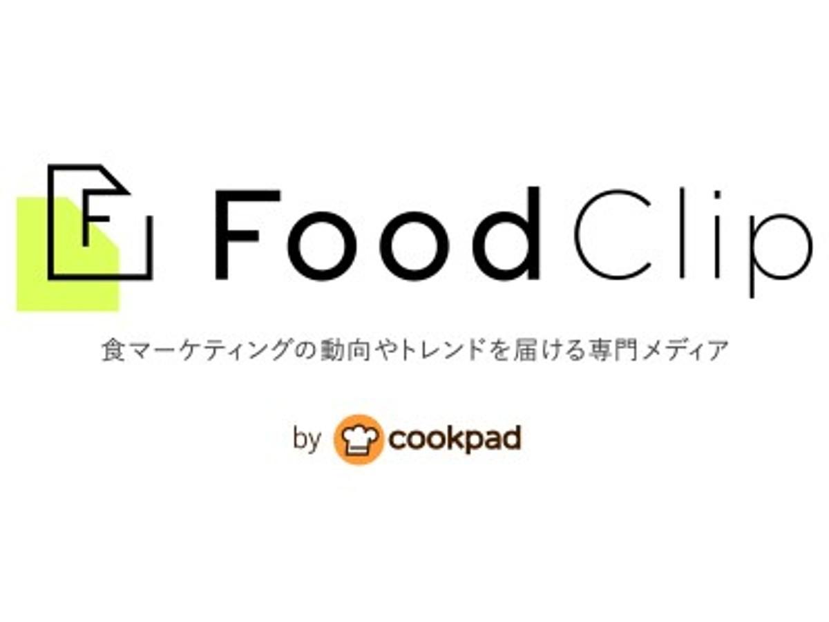 「クックパッド、食ビジネス専門メディア「FoodClip」を提供開始 ~食品業界のデジタルマーケティングに役立つトレンド配信~」の見出し画像