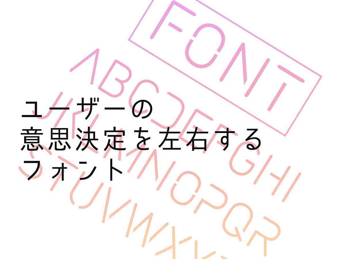 「WordPressのフォント変更のコツ。ブランドイメージを正確に伝える方法」の見出し画像