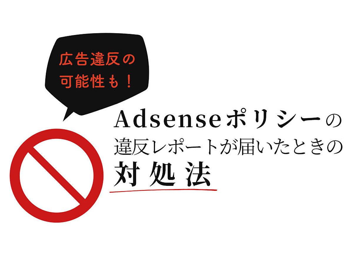 「Googleから「AdSenseサイト運営者向けポリシー違反レポート」が届いたときの対処法 」の見出し画像