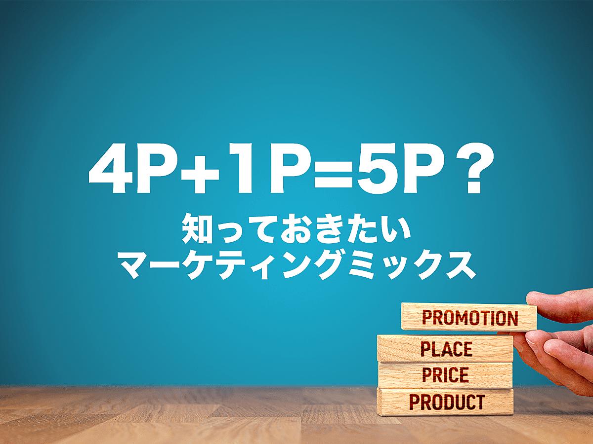 「マーケティングミックス4Pと新たな「5P」とは? 」の見出し画像