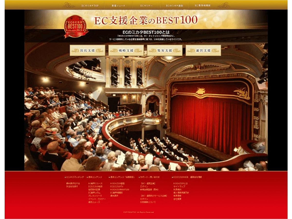 「ベストECソリューション企業を決める「ECのミカタ BEST100」が発表」の見出し画像