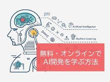 「AIをオンラインで学習できるおすすめサービス7選 」の見出し画像
