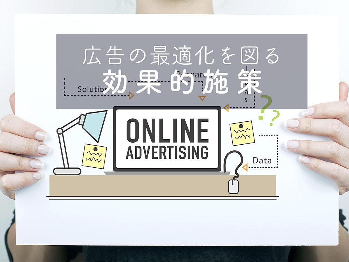 「「アドベリフィケーション」とは?Web広告の費用対効果をあげる方法を解説」の見出し画像