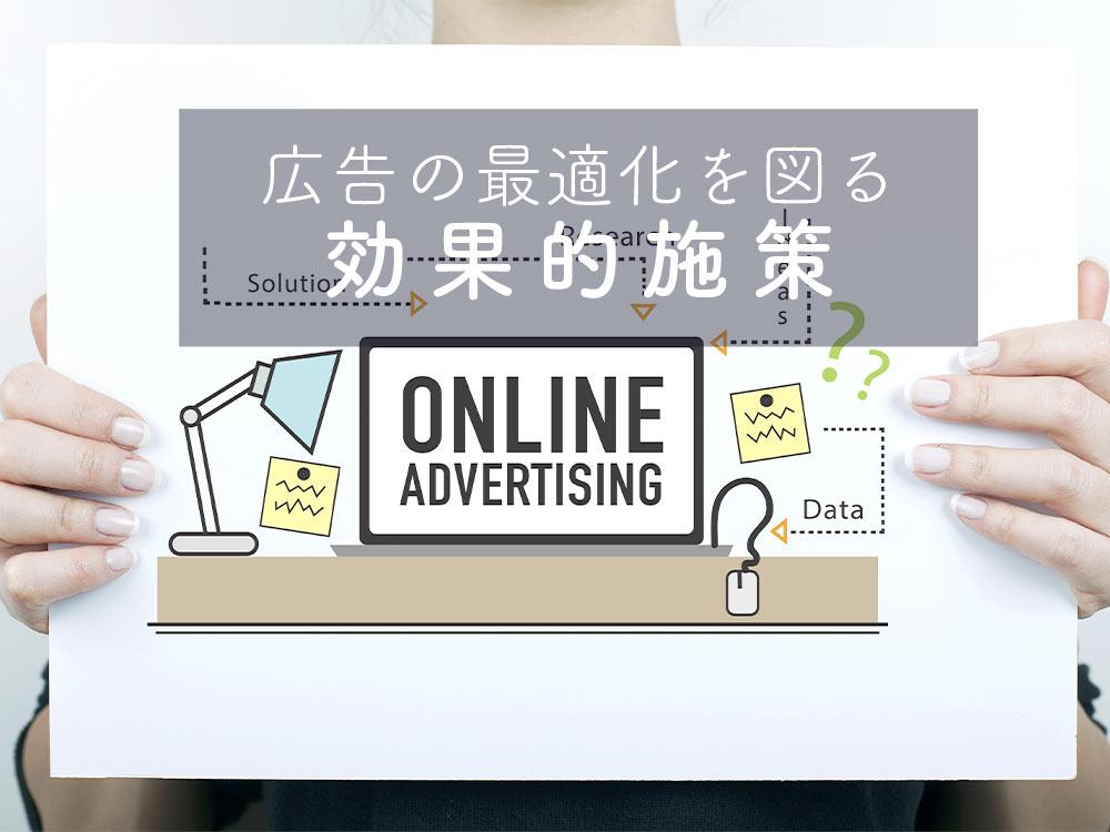 「アドベリフィケーション」とは?Web広告の費用対効果をあげる方法を解説
