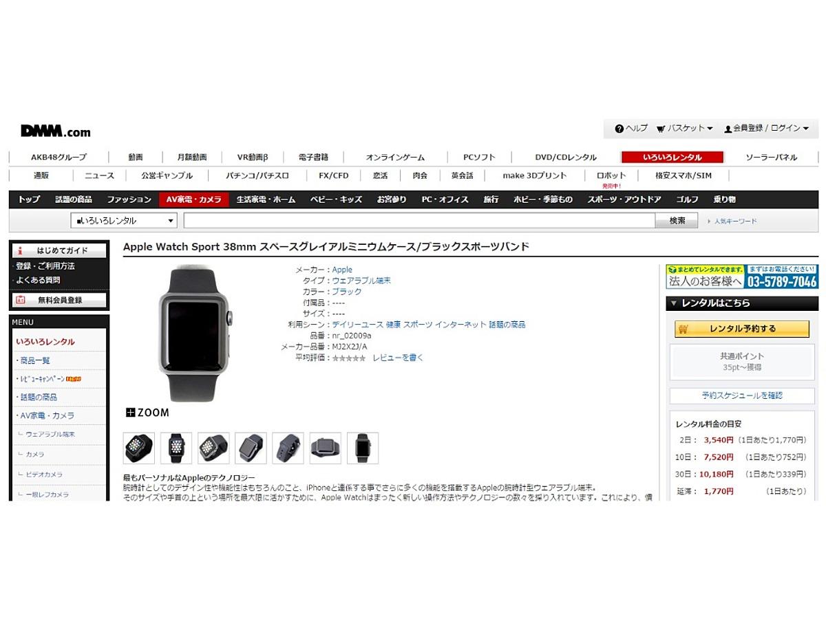 「DMM.comの提供する「いろいろレンタルサービス」にてApple Watchのレンタルを開始」の見出し画像
