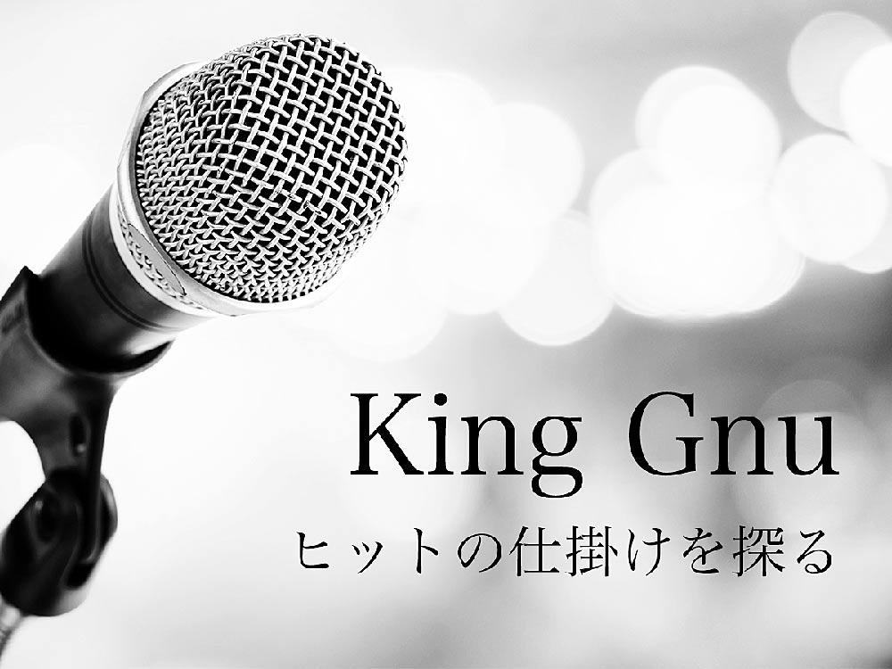 King Gnu(キングヌー)はなぜ売れた?ブームを巻き起こした「非常識」な戦略