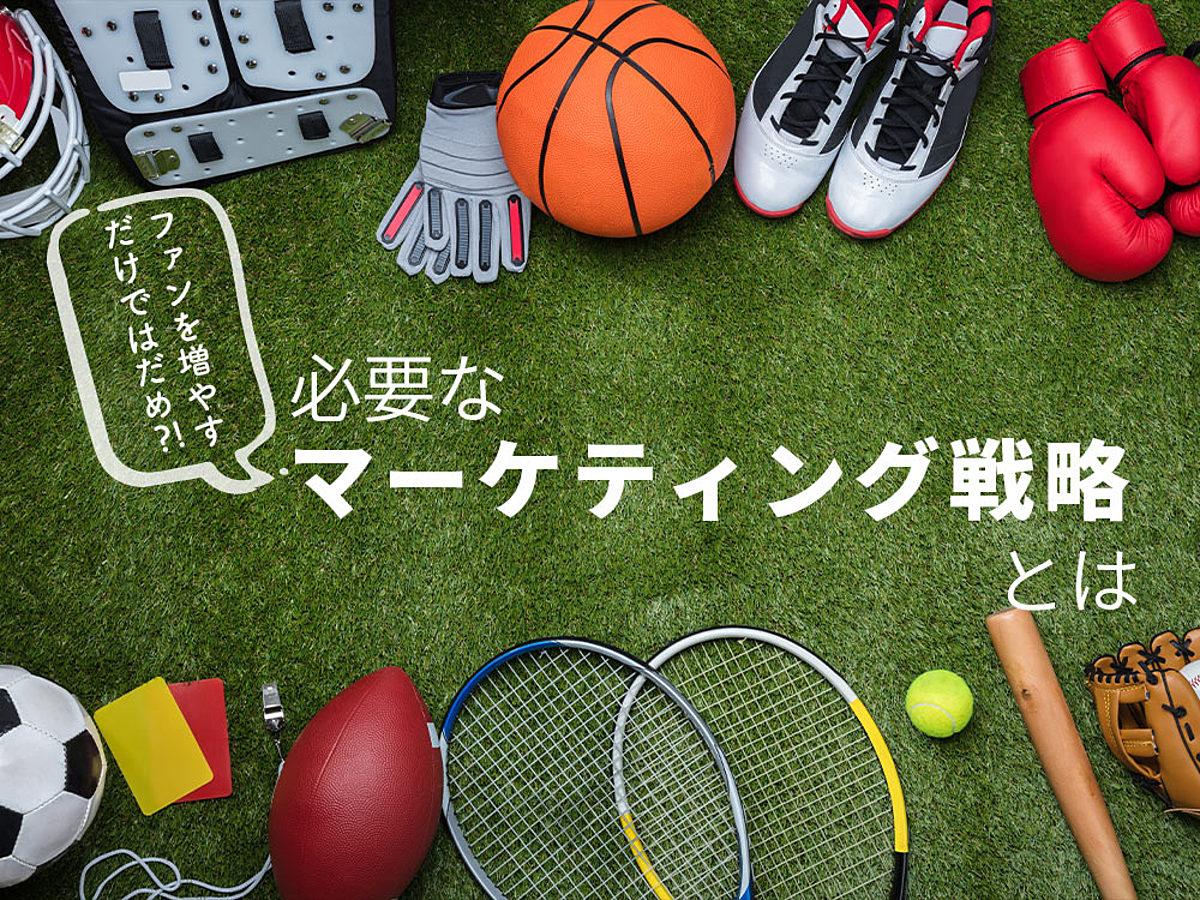 「これからのスポーツマーケティングに必要な事と成功事例3選」の見出し画像
