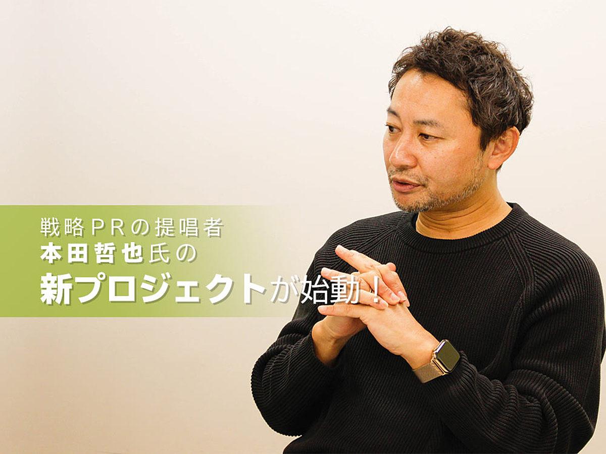 「本田哲也氏がPRパーソンのためのアカデミーと企業とのマッチングサービスをローンチ 」の見出し画像