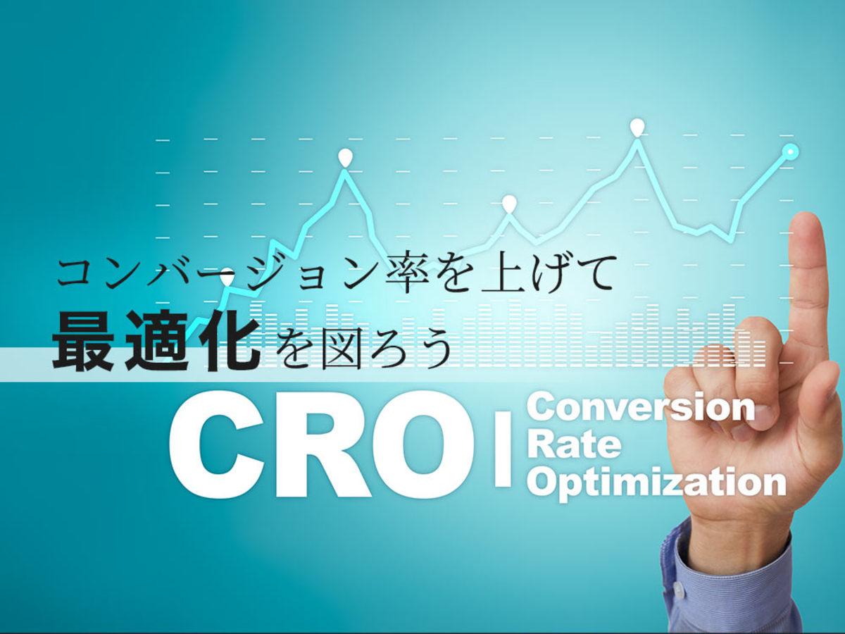 「「CRO」「LPO」「EFO」の違いは?CV獲得に必須の具体的施策を紹介」の見出し画像