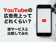 「YouTubeの広告売上ってどのくらいの規模?国内広告サービスと比べてみた 」の見出し画像