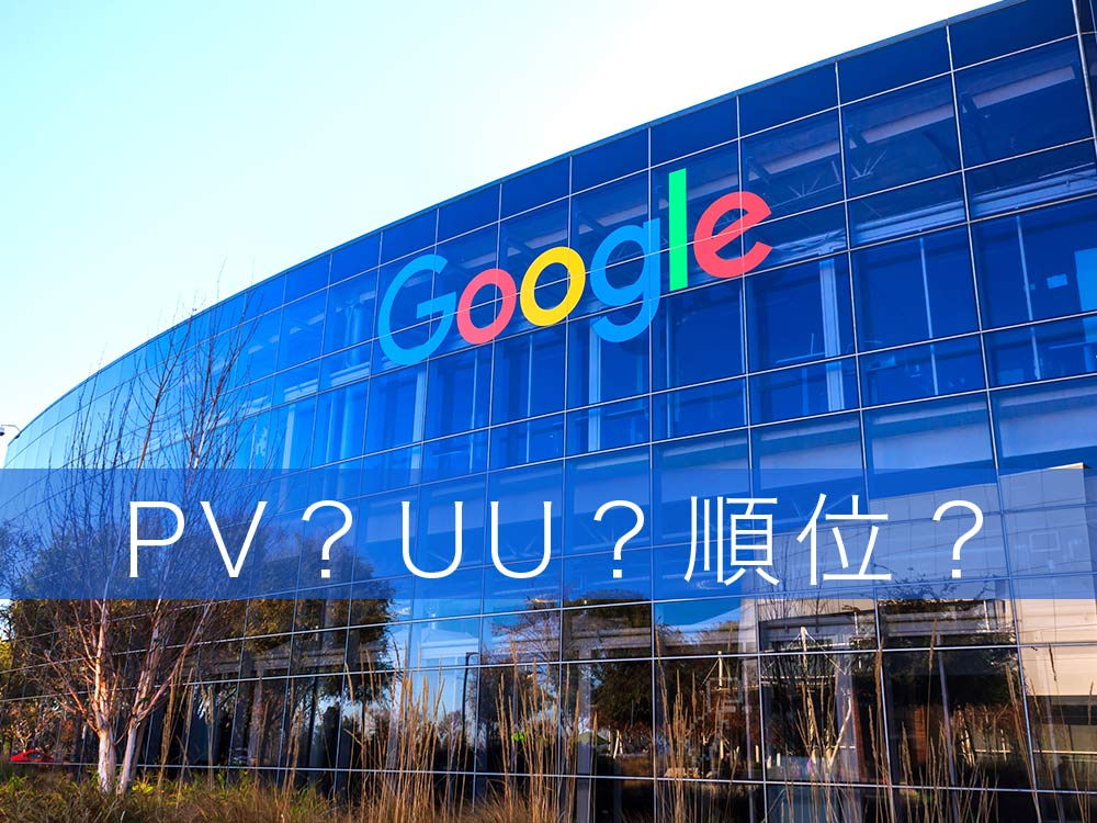 Googleのコアアップデートが起きたら?確認するべき項目と対処法