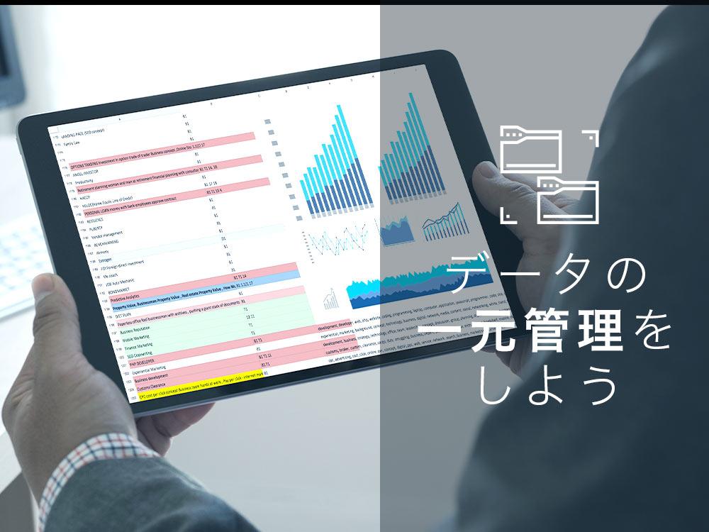 Webマーケター必須の「Google データポータル」。データの可視化で業務を効率的に