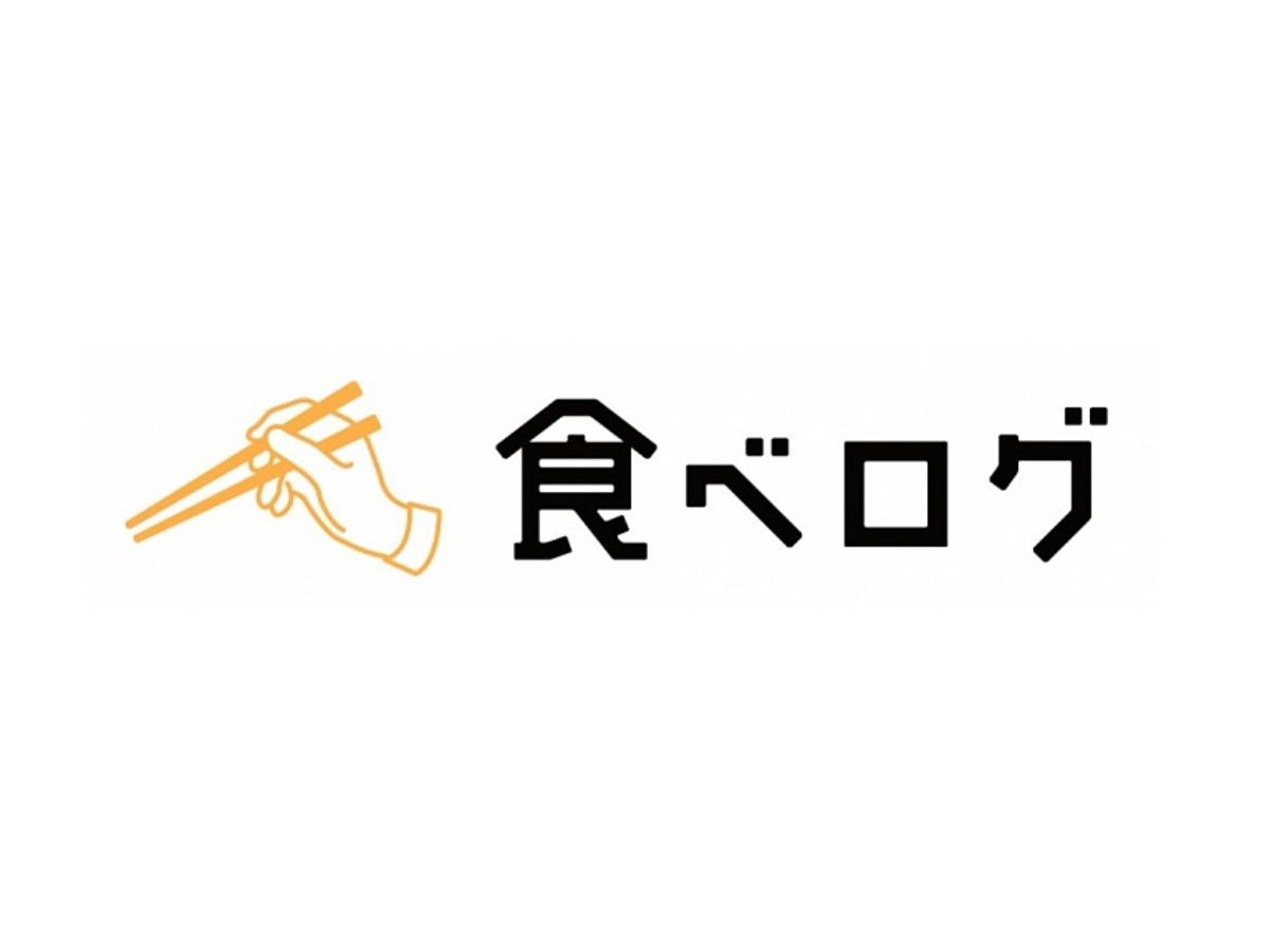 「日本最大級口コミグルメサービス「食べログ」、NTTドコモの「dグルメ®」へコンテンツ提供開始」の見出し画像