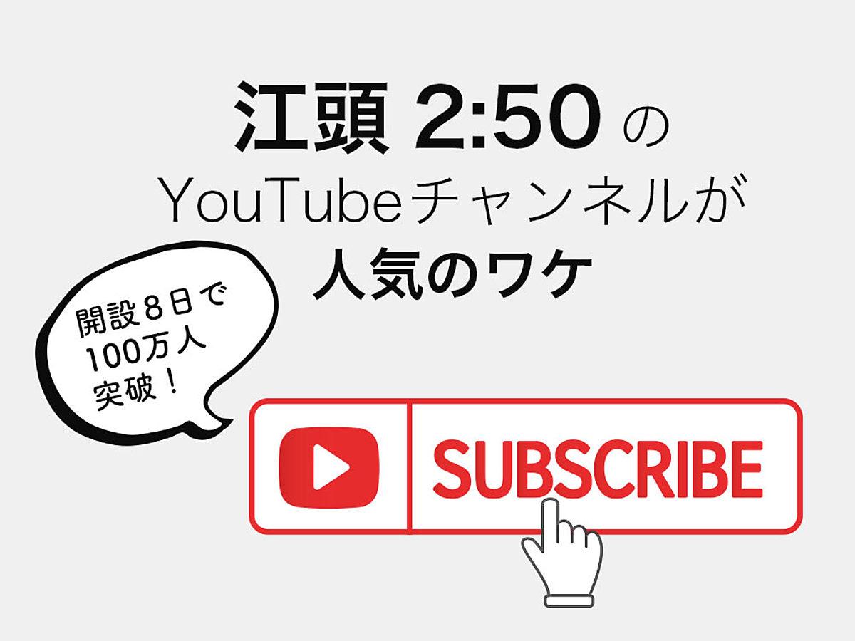 「開設8日で100万人突破!江頭2:50のYouTubeチャンネルが人気のワケ」の見出し画像