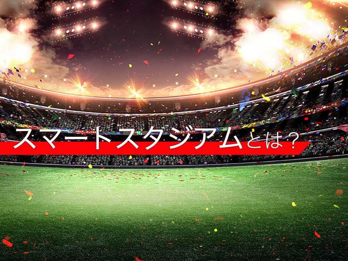 「2020東京五輪はどう変わる?スマートスタジアムのメリットと事例 」の見出し画像