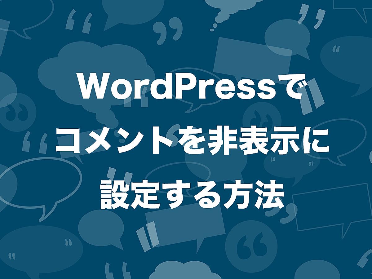 「【画像で解説】WordPressでコメントを非表示にする方法 」の見出し画像