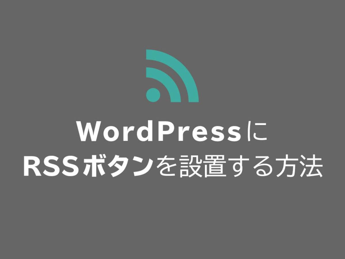 「【画像で解説】WordPress(ワードプレス)サイトにRSSボタンを設置する方法」の見出し画像