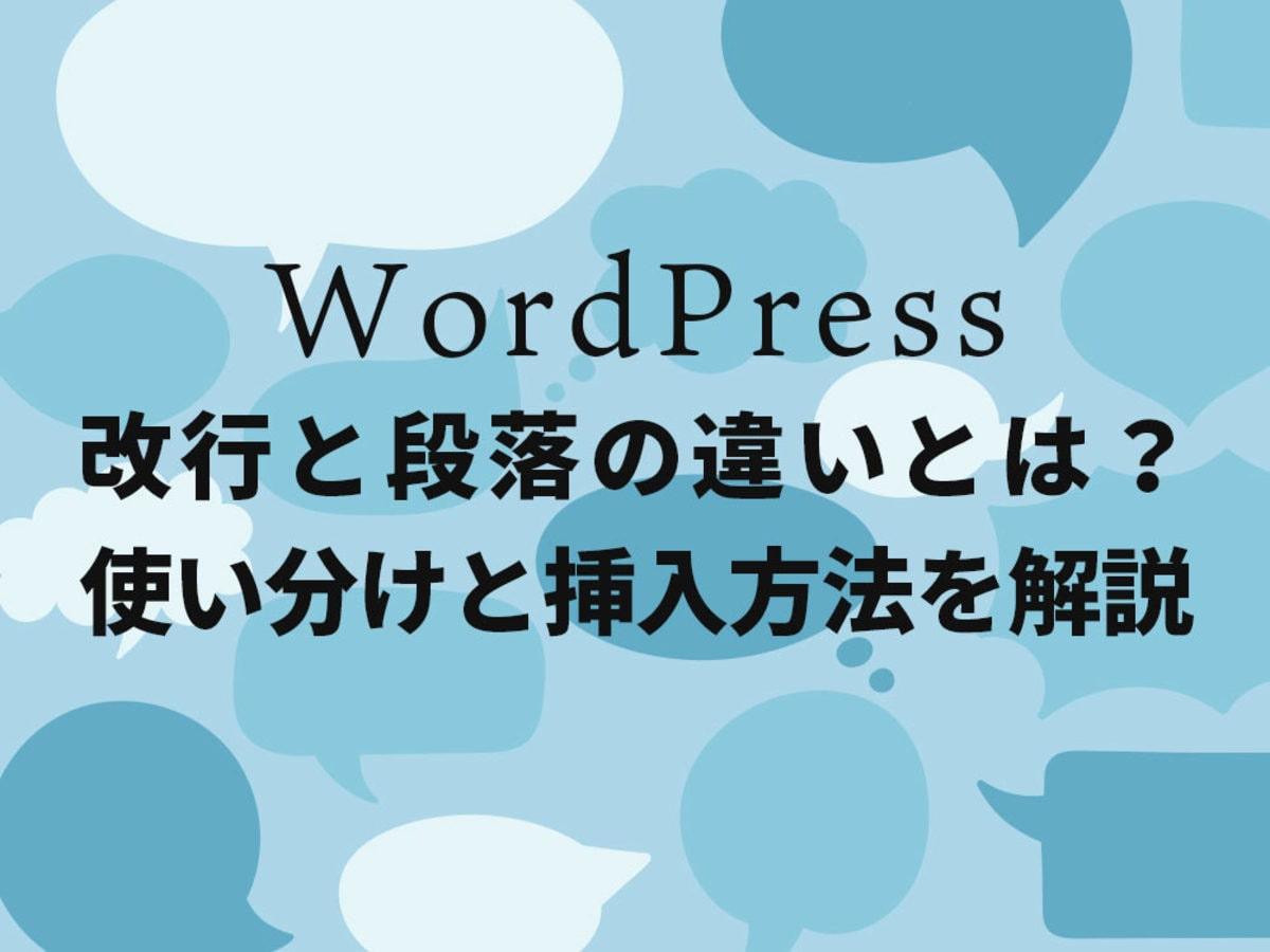 「【WordPress(ワードプレス)】改行と段落の違いとは?使い分けと挿入方法を解説」の見出し画像