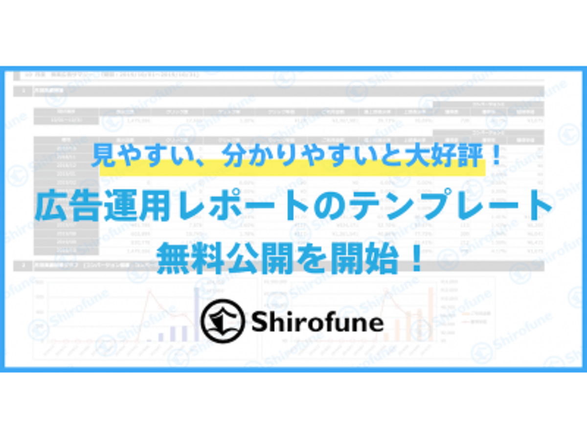 「Shirofune、広告運用レポートのテンプレート無料公開を開始!」の見出し画像