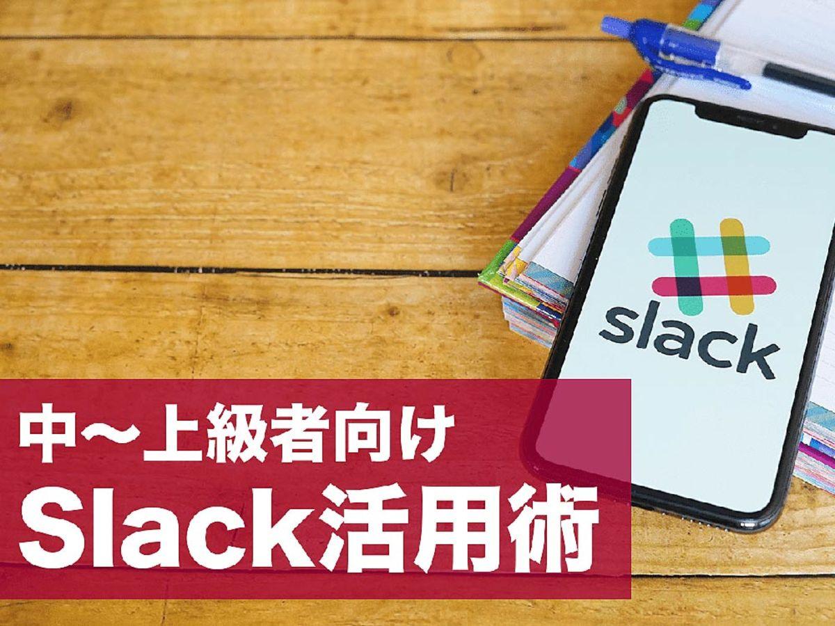 「Slack(スラック)をもっと活用する10の技!アプリ連携や便利機能を使いこなそう 」の見出し画像