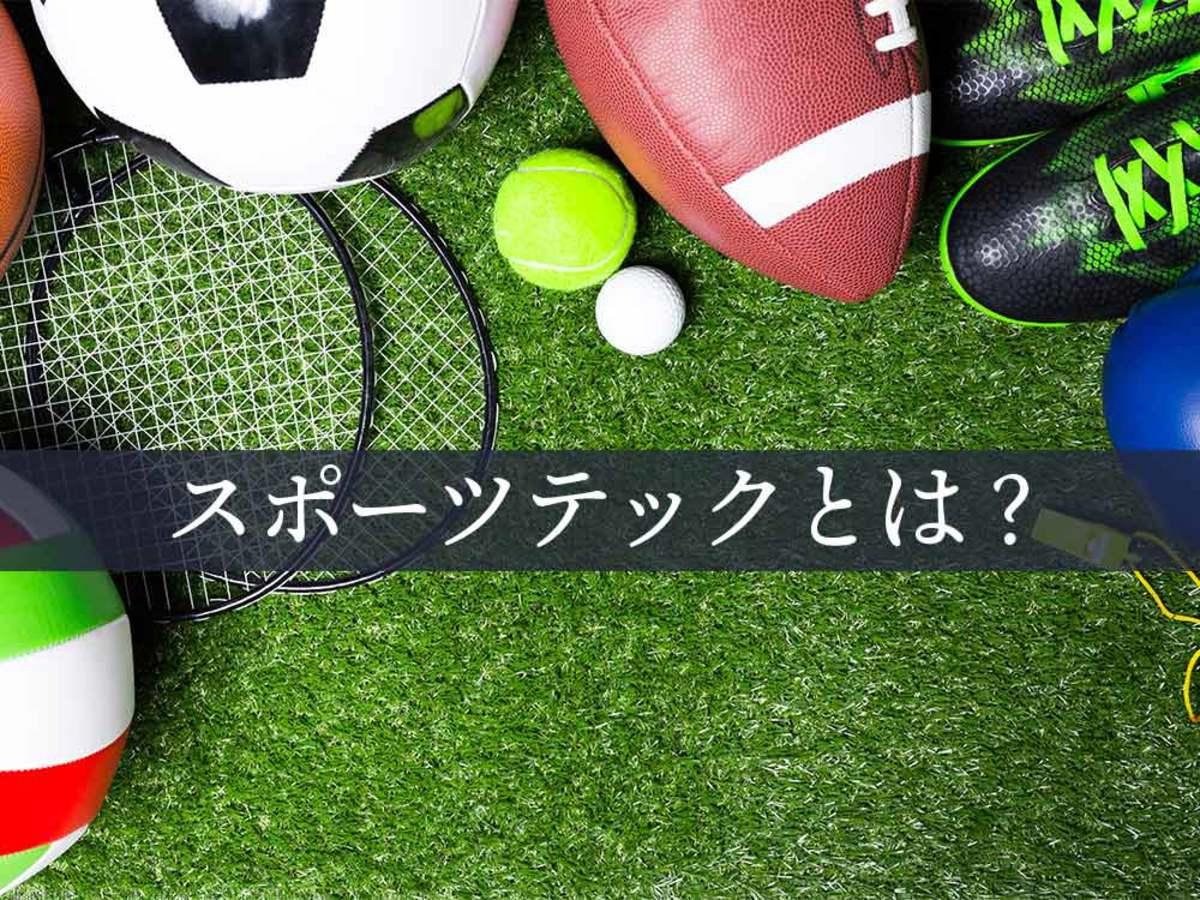 「スポーツ産業を変えるスポーツテックとは? 」の見出し画像