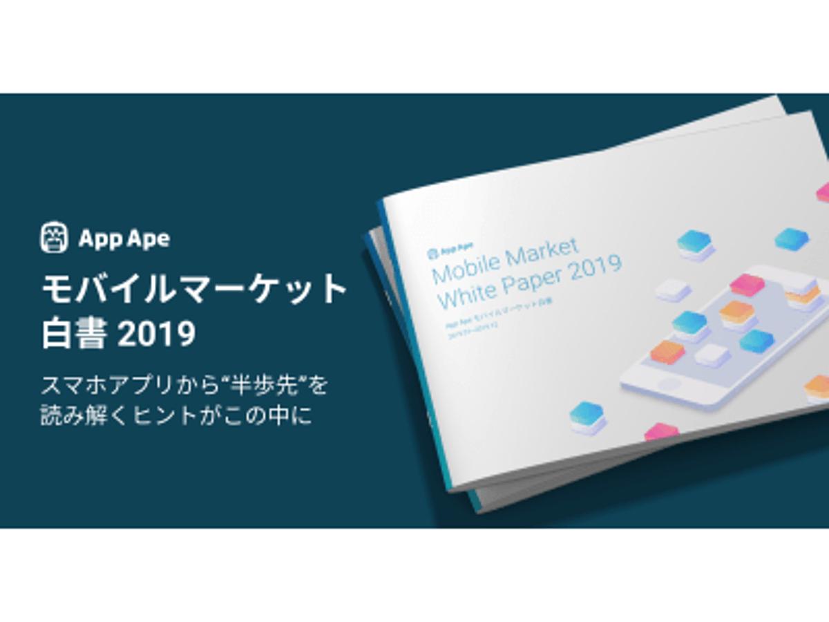 「日本人が所持するスマホアプリは平均99個、実際に使うアプリは38個」の見出し画像