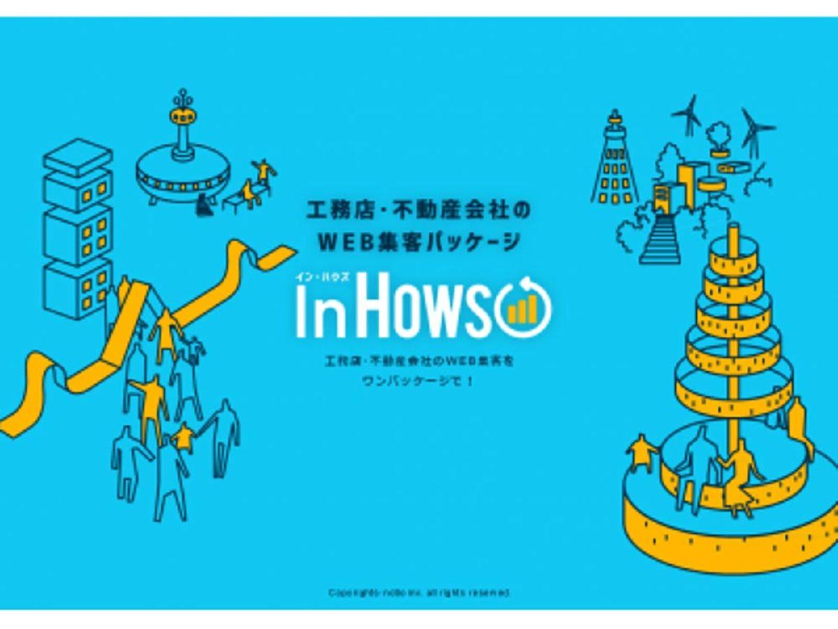 「工務店・不動産会社のWEB集客をワンパッケージで実行できるサービス『イン・ハウズ』の提供開始」の見出し画像