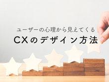「顧客満足度を高めるだけでは効果的なCXとは言えない?ユーザーインサイトの逆算が鍵」の見出し画像