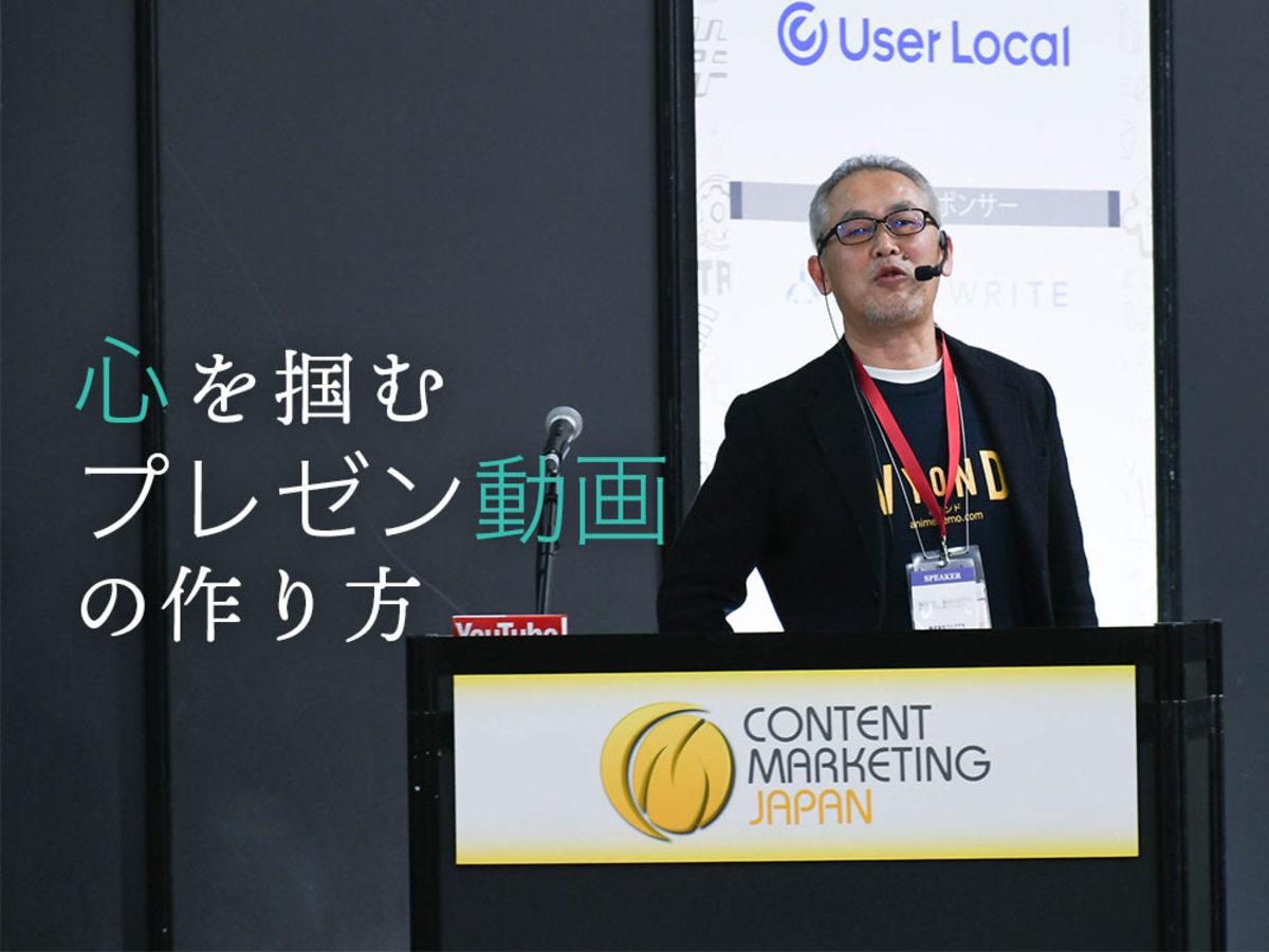 「リードに繋がる動画は本当に誰でも作れる?<動画コンテンツは自社で作る時代へ!PRアニメが量産できる、日本初上陸の最新マーケティングツールのご紹介>」の見出し画像