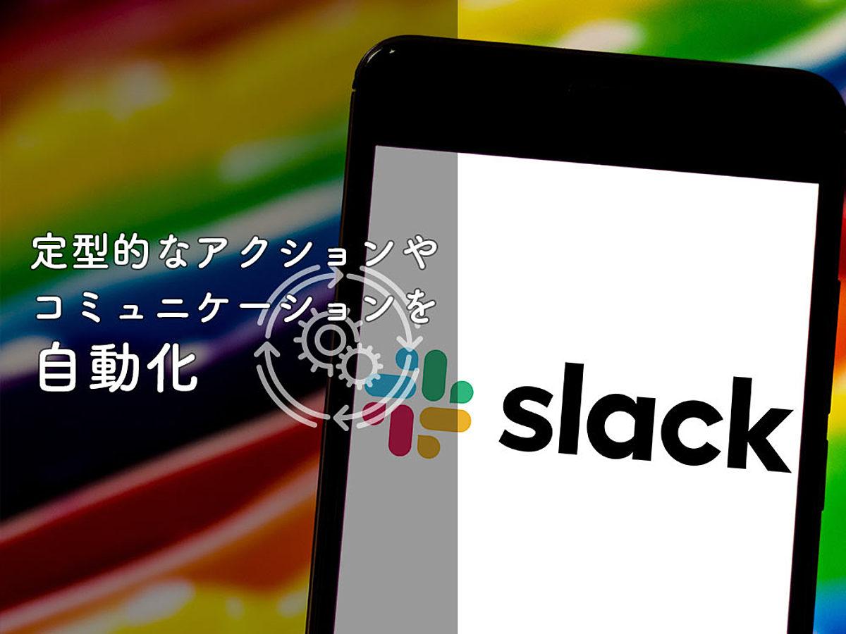 「【Slack(スラック)】業務効率をアップできる新機能「ワークフロービルダー」とは?」の見出し画像