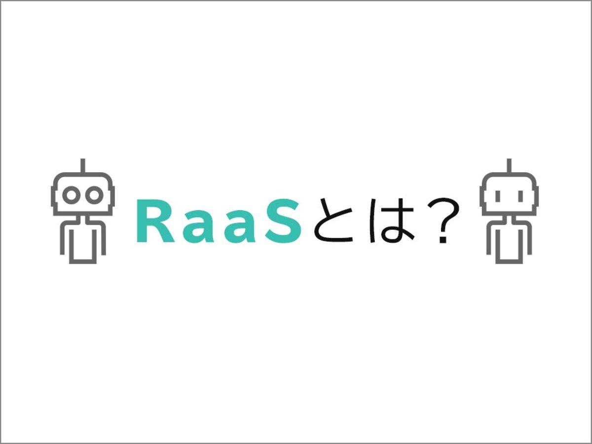 「ロボットの遠隔操作を実現するRaaSとは?」の見出し画像