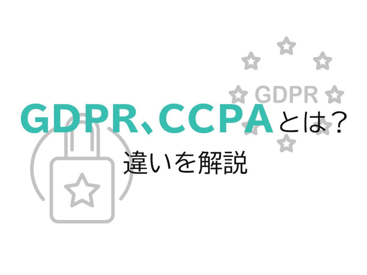 「GDPRとCCPAとの違いとは?」の見出し画像