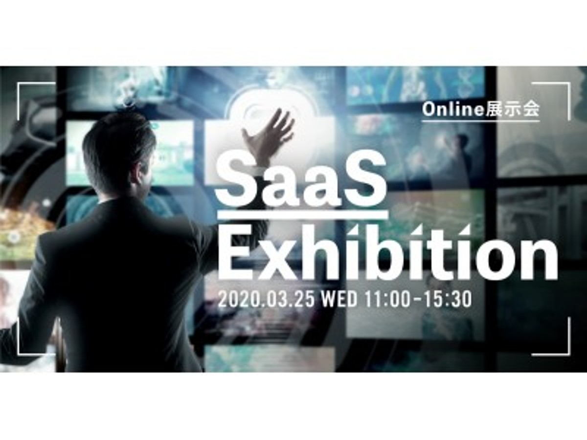 「ユーザベース、オンライン展示会『SaaS Exhibition』を3/25(水)に開催」の見出し画像