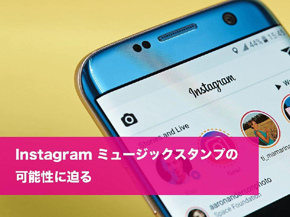 「Instagramに新機能。ストーリーズに好きな曲を使える「ミュージックスタンプ」の可能性」の見出し画像