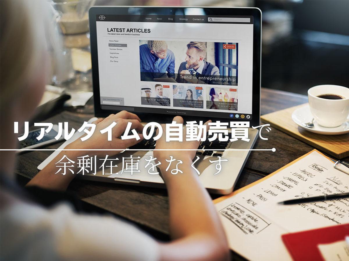 「米国ディスプレイ広告の8割を占める「プログラマティック広告」は広告主・媒体・ユーザーにとって有益と言えるのか?」の見出し画像