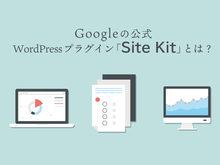 「Google AnalyticsやSearch Consoleに連携できる。Googleの公式WordPressプラグイン「Site Kit」とは? 」の見出し画像