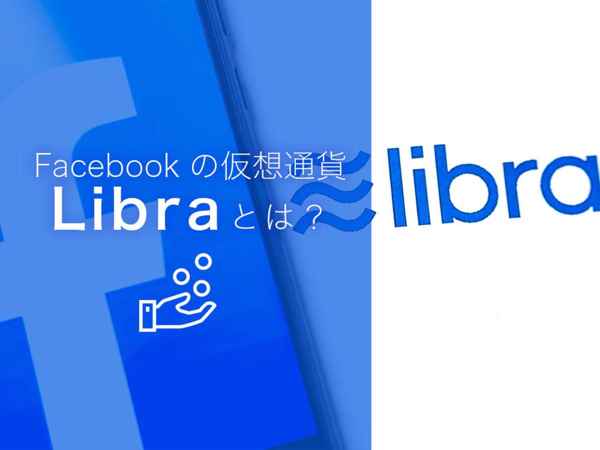 「Facebookの仮想通貨リブラ(Libra)とは?他の仮想通貨との違いや購入方法を紹介」の見出し画像