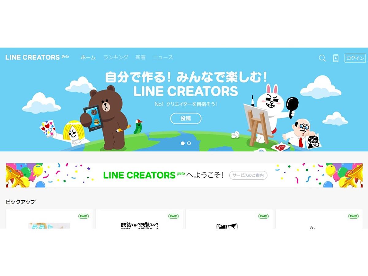 「LINE Creators Marketにおいてマネジメント支援を行う「LINE Creators Management」を開始」の見出し画像