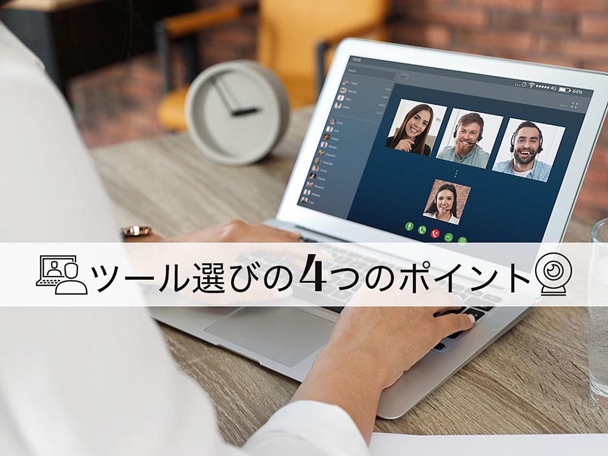 「テレワークでも快適に働くために。自社に適した「Web会議ツール」の選び方」の見出し画像
