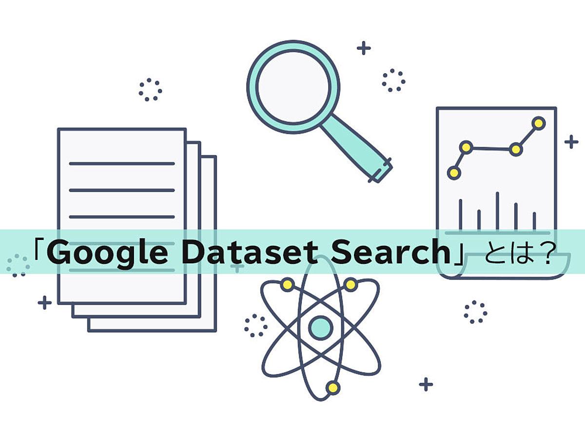 「データのリサーチが効率的にできる。「Google Dataset Search」とは?」の見出し画像